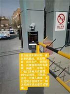 車牌識別系統一體機收費系統停車場道閘