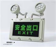 LED防爆标志灯