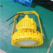 40w泵房LED防爆灯 AC220v防尘防腐防爆灯