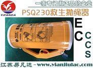 PSQ230船用拋繩器CCS、EC MED救生拋繩設備