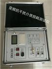 成都高压介质损耗测试仪
