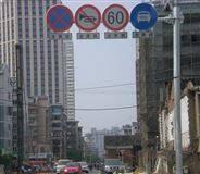 定制道路標牌