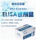 人胃蛋白黴原2(PG2)Elisa試劑盒-價格