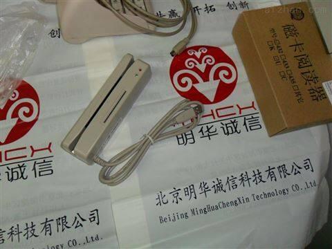 磁條刷卡器磁卡讀卡器  MHCX-435KU