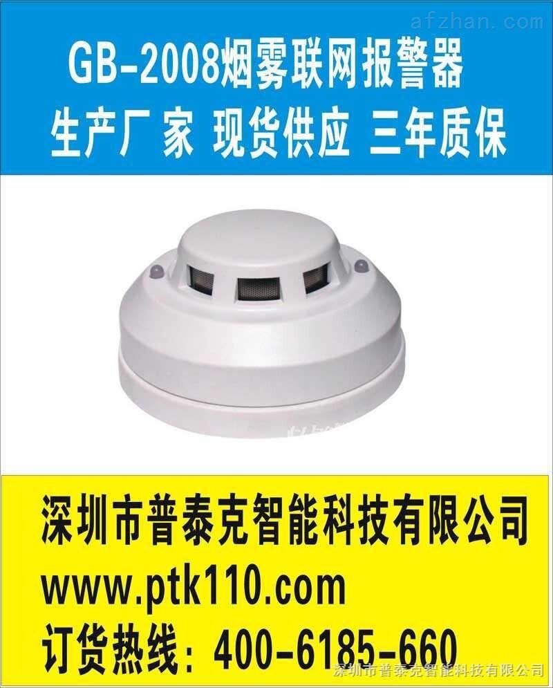 烟雾报警器GB-2008供应