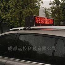 车载扬尘监控雾霾监测设备(带屏)
