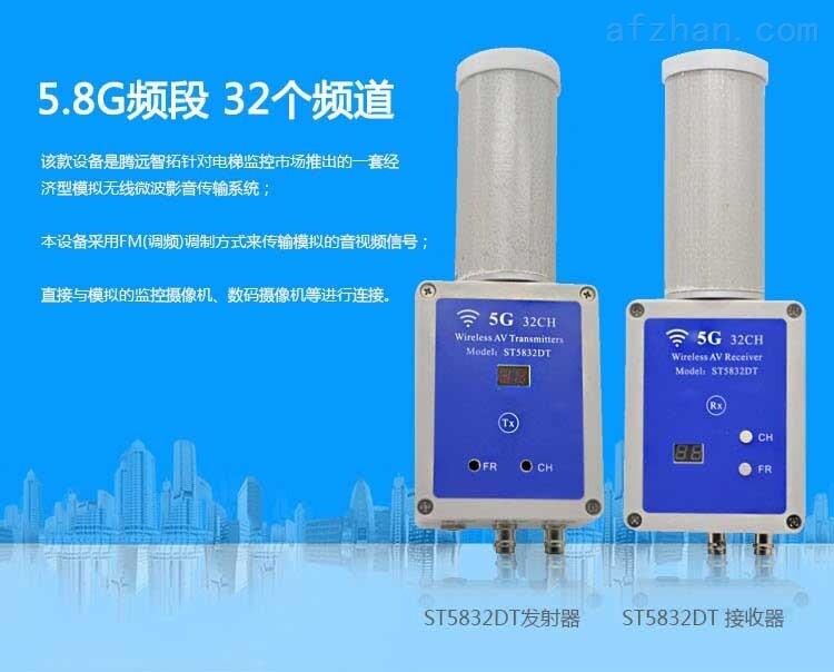 5.8G频段电梯专用无线视频监控设备