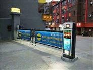 成都停車場管理系統