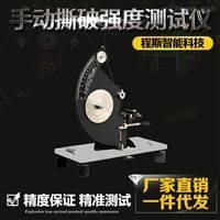 csi-528手动单臂撕破强度测试仪