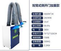 M22316净化器环保除尘器 单臂 型号:SO877-M22316