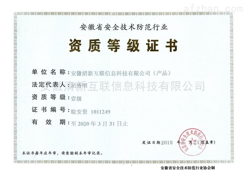 安徽省安全技术防范行业资质等级证书
