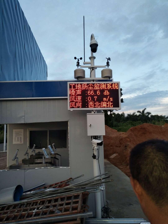 OSEN-6C-TSP污染源在线自动监控