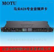 马头 MOTU 828es 828MK3 音频接口 录音声卡
