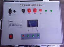 HDGC3990直流係統綜合測試儀