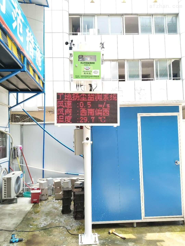 OSEN-6C-扬州市工程扬尘超标监控/治理方案