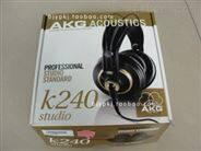 奧地利 AKG K240 Studio 專業耳機