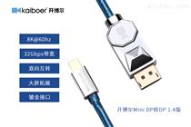 开博尔1.4版Mini DP转DP线4K60hz华硕显卡