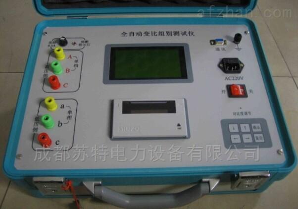变压器变比组别测试仪生产商/承试五级资质