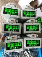 安徽防爆應急疏散指示燈供應商