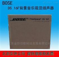 销售BOSE博士 DS40F 扬声器 吸顶音箱价格
