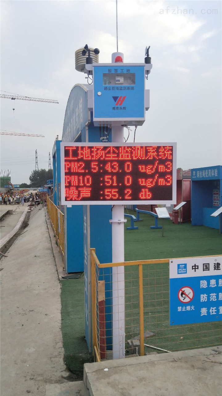 OSEN-6C-广西工地空气污染扬尘联动雾炮监测仪