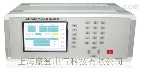 JYM-303型三相多功能标准表