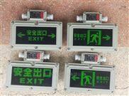 BAYD防爆安全出口指示灯左右双向标志灯