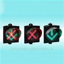 300型红叉绿箭车道信号灯 LED交通灯红绿灯