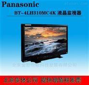 北京銷售松下BT-4LH310MC 4K 液晶監視器