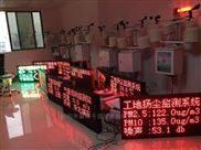 河南扬尘TSP在线监测系统,视频监控带证书