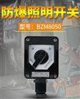 BZM8050防爆防腐分合开关灯具照明开关