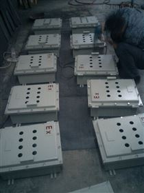 BXM(D)系列防爆配电箱壳体定制