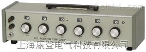 ZX76E直流电阻箱