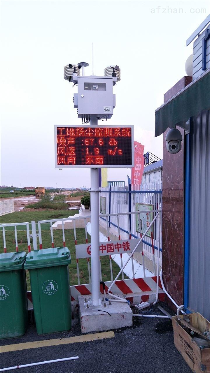 OSEN-6C-扬州CCEP认证工地数字化扬尘自动监控设备