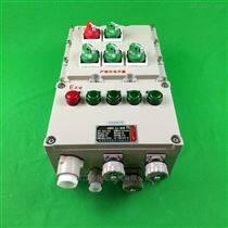 BXX51防爆檢修電源開關箱IP65 ExdellBT6