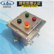 BXK-A2D2不锈钢防爆控制箱 按钮盒