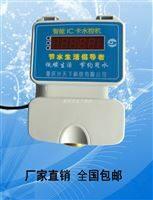 澡堂刷卡系统生产厂家,供应水控刷卡机
