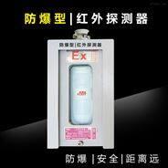 黑龍江大慶防爆紅外探測器廠家解決方案
