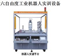 六自由度工業機器人實訓設備