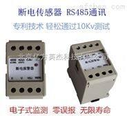 原裝斷電傳感器(三相三線制-四線制)
