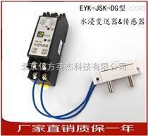 JSK-DG导轨式水浸传感器原理