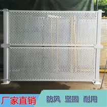 建設工地抗風隔離金屬沖孔板圍擋