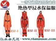 RSF-I/II绝热型浸水保温服、船用保暖救生服
