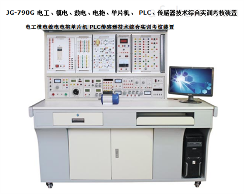 电工模电数电电拖单片机 PLC传感器实训装置