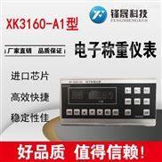 浙江XK3160-A1搅拌机控制柜配料机称重仪表