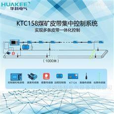 KTC158煤矿皮带集控系统厂家