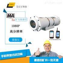 陕西艾乐尔品牌KBA105矿用隔爆型摄像机