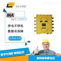 KJU127矿用隔爆型网络视频服器