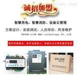 智慧用电-智慧用电监管服务系统