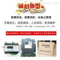 -智慧用電監管服務系統